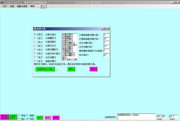 数控车模拟精灵(CNCLathe Elf) 6.0