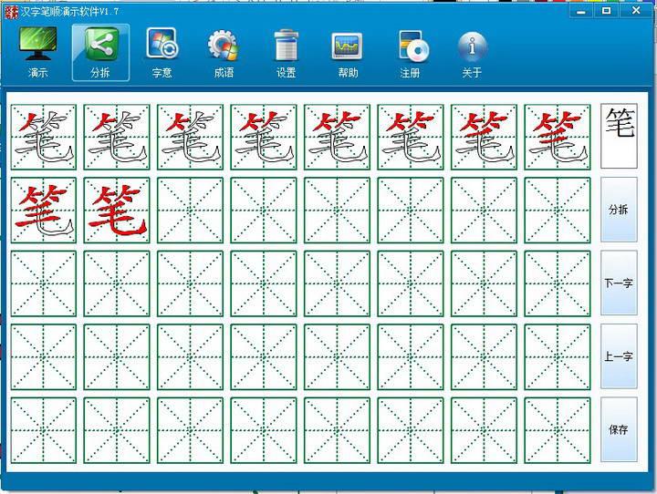 汉字笔顺演示软件绿色版 汉字笔顺演示软件官方下载 汉字笔顺演示软