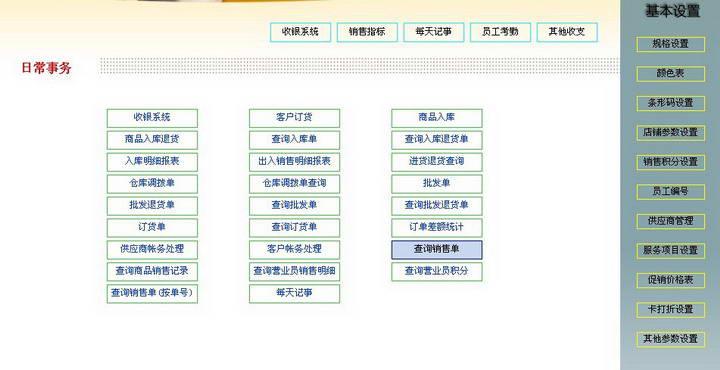 商务星服装零售软件系统连锁网络版