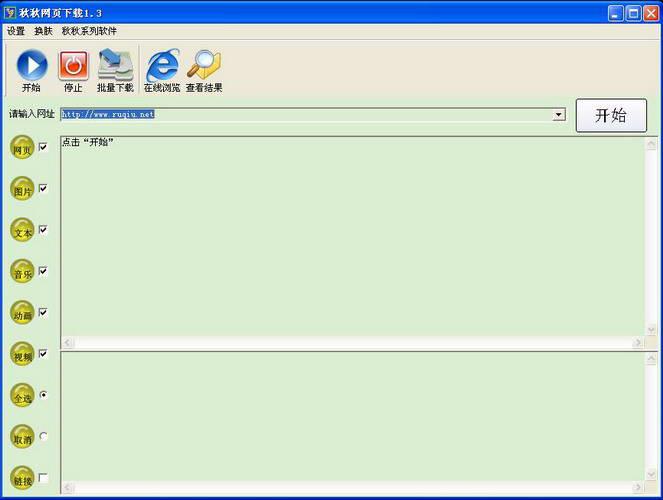 红辣椒网页下载器