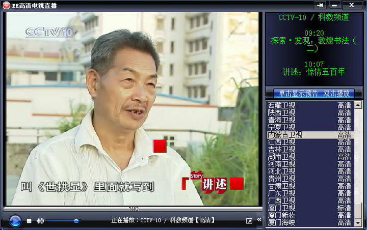 智睿EETV高清网络