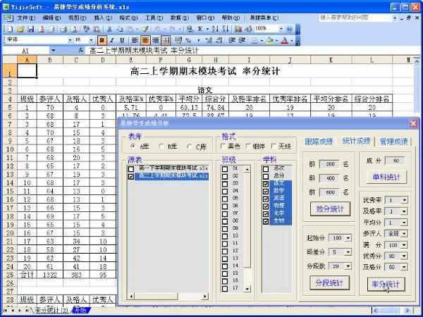 易捷成绩分析系统