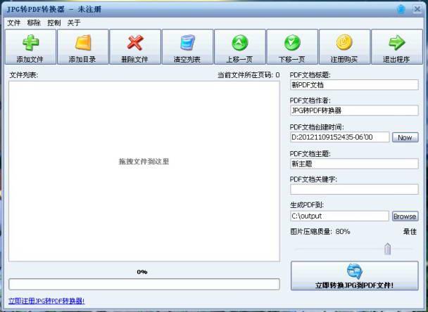JPG转PDF转换器