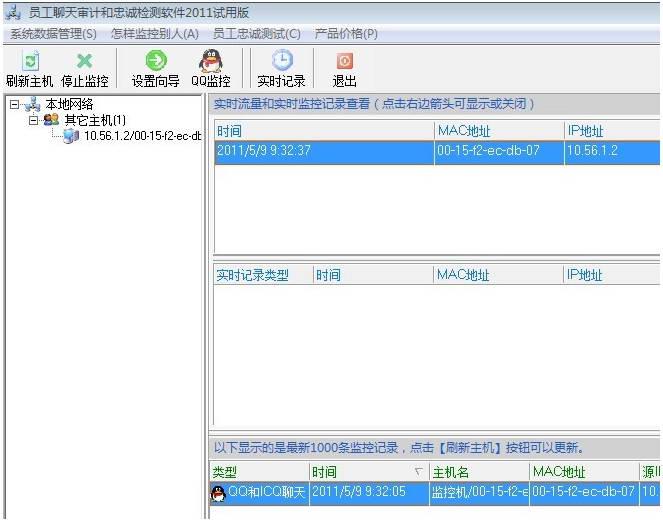 员工聊天审计和忠诚检测软件