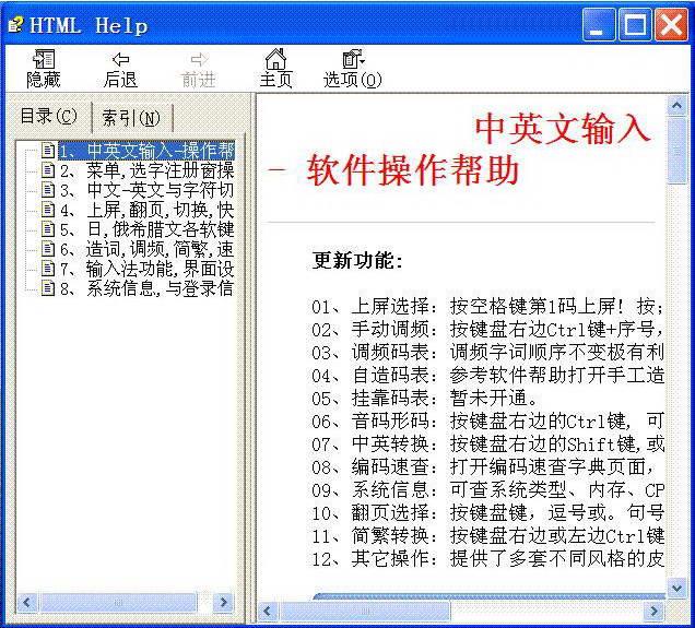 中文汉语纯拼无重码下载 中文汉语纯拼无重码绿色版 中文汉语纯拼无重码15.6行业版