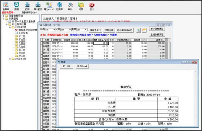 智慧树幼儿园收费管理系统(含特色班收费管理)