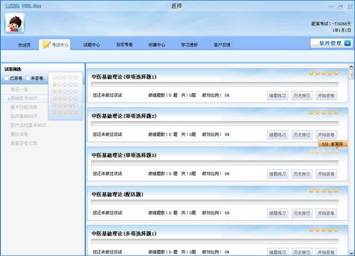 医学三基考试题无忧(医师)真考学习软件