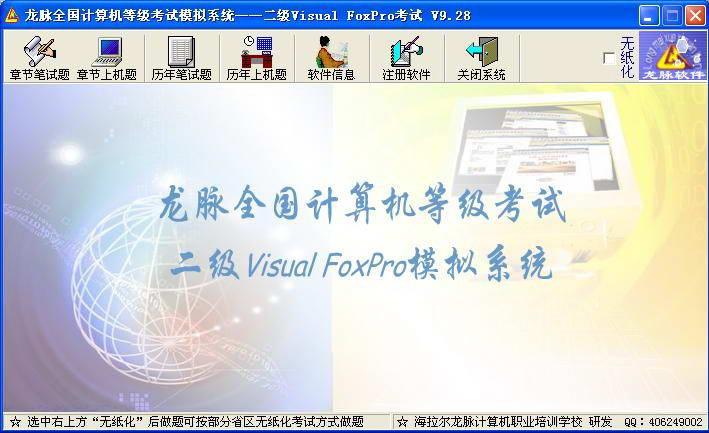 全国计算机等级考试二级VFP模拟评分系统