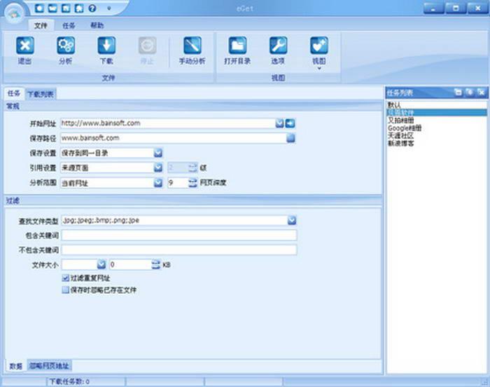 eGet图片下载软件