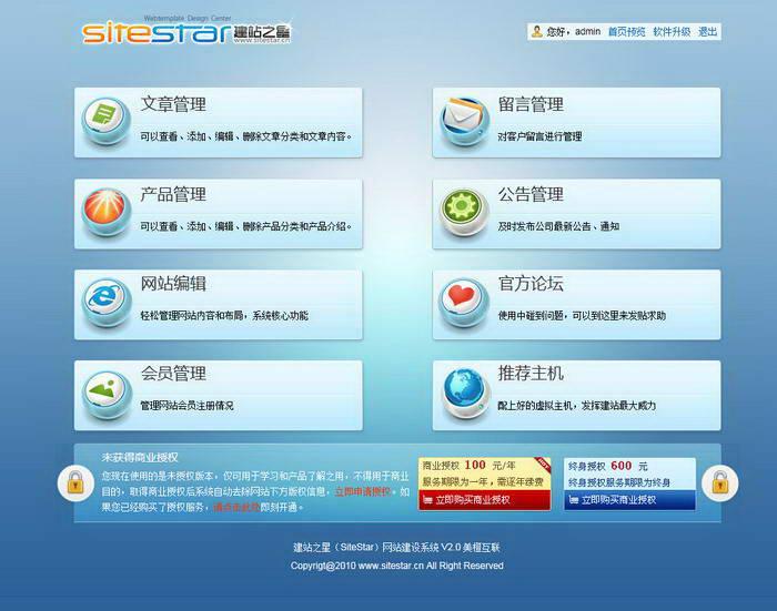 建站之星(SiteStar)网站建设系统本地体验包