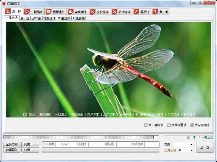 红蜻蜓3D 2011