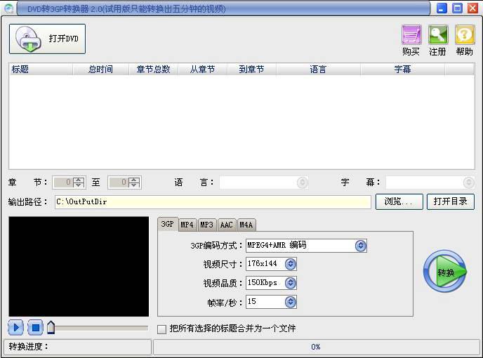 DVD转3GP转换器