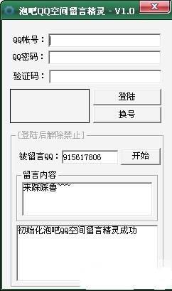 泡吧QQ空间留言小助手