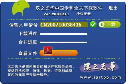 汉之光华专利全文下载软件