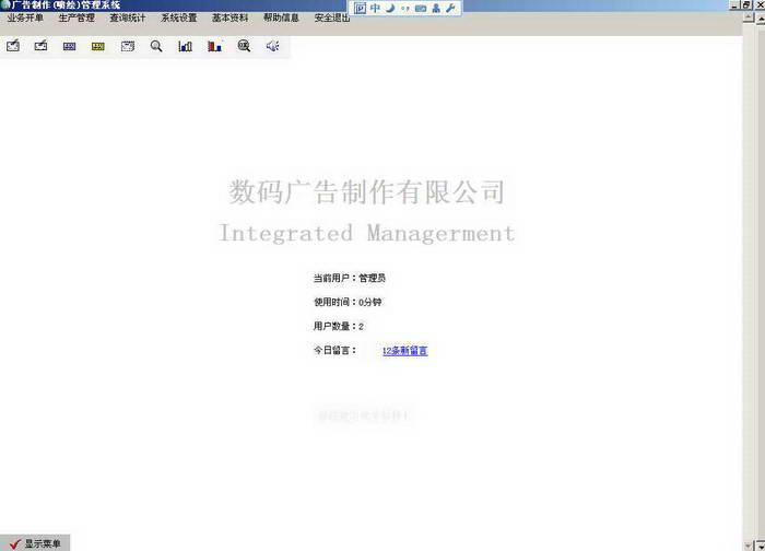 铭丰广告制作管理软件(B/S网络版)