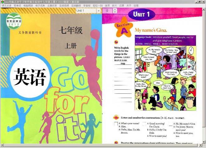 AAA人教版新目标初中英语七年级上册新版点读学习软件
