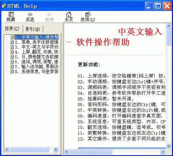 中文繁体排声输入法