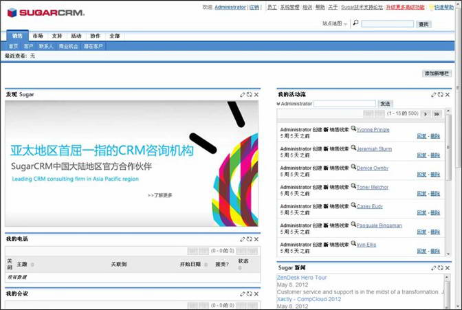 SugarCRM中文一键安装包