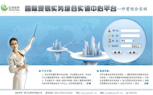 国际贸易实务综合实训中心平台