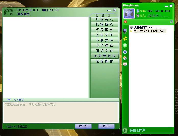 铭盛远程监控软件