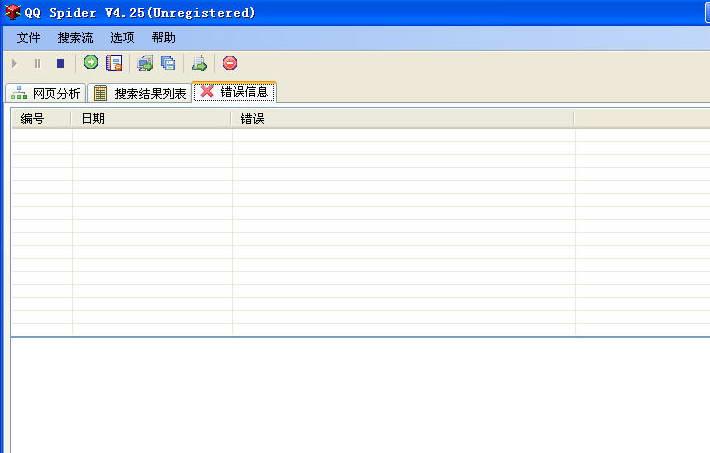 思达QQ号码和QQ邮箱搜索工具