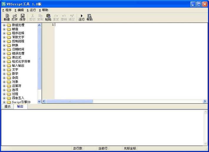 VBScript 辅助工具正式版