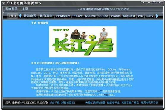 长江七号网络电视