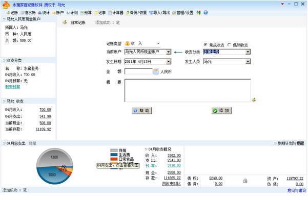 水滴家庭理财家庭记账软件 绿色免费版