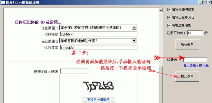 Yahoo邮箱注册机