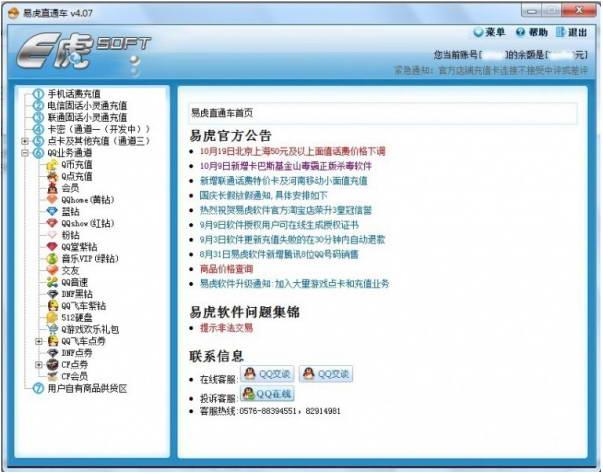 捷易通第五代充值软件官网版