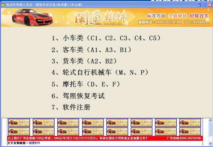 机动车驾驶人科目一模拟考试系统(标准版)