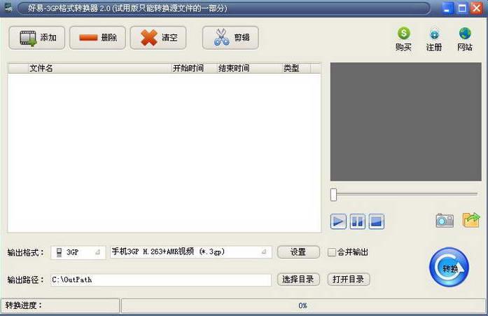 好易-3GP格式转换器