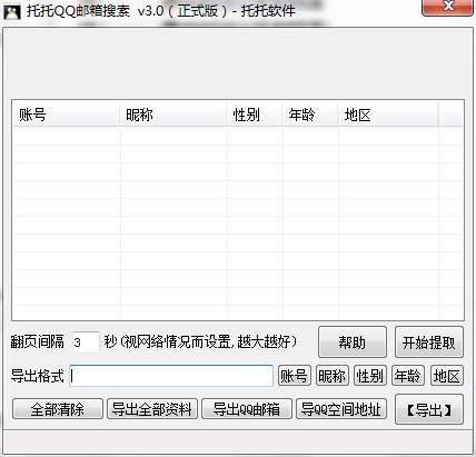 托托QQ邮箱搜索