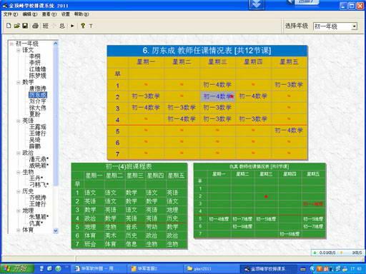金顶峰中小学排课系统 2011