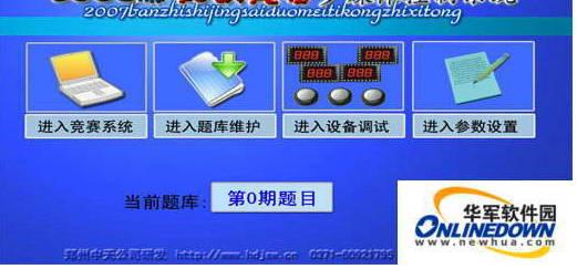 知识竞赛软件免费版