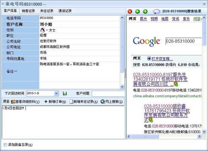 胜威电话营销管理系统(网络版)