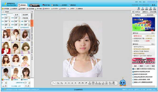 魅秀套发型软件