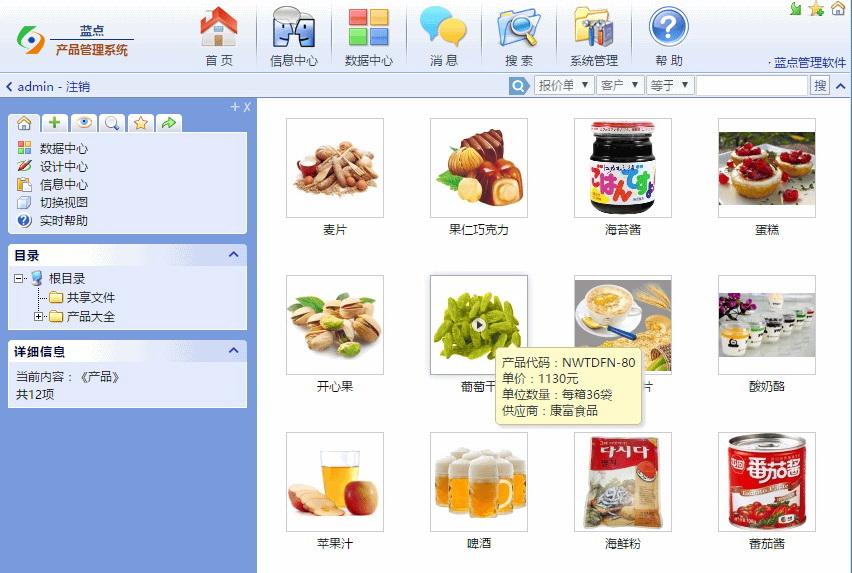 蓝点产品管理系统