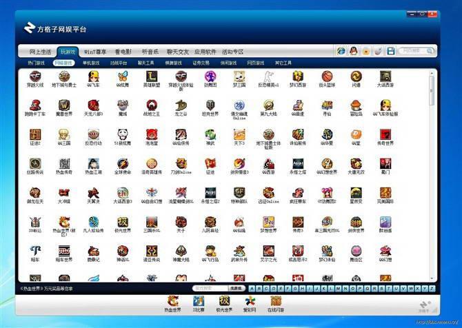 方格子网娱平台网吧客户端