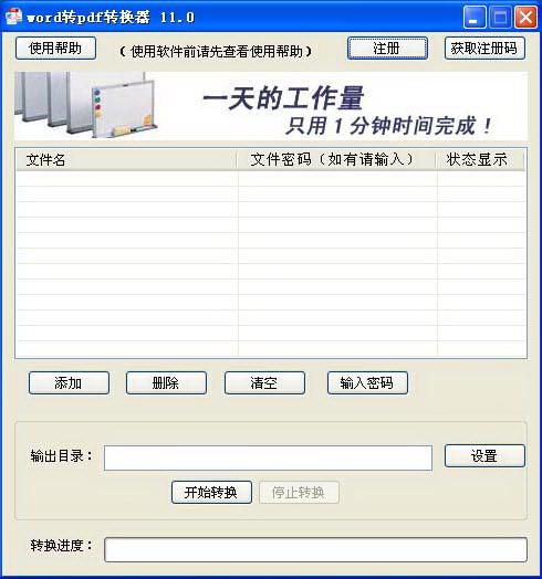 word转pdf转换器免费版