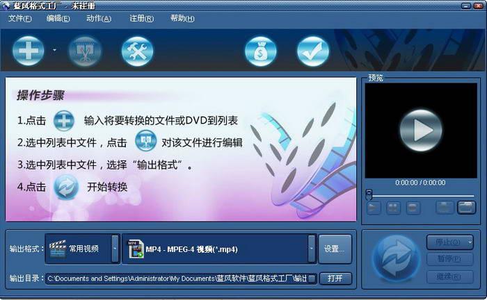蓝风格式工厂(视频格式转换器软件)