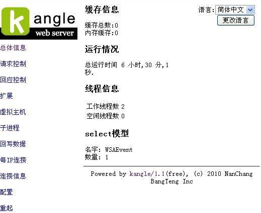 kangle web服务器软件