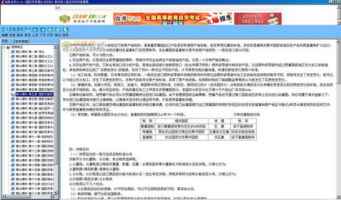 高教自考0149《国际贸易理论与实务》教材精讲辅导电子书