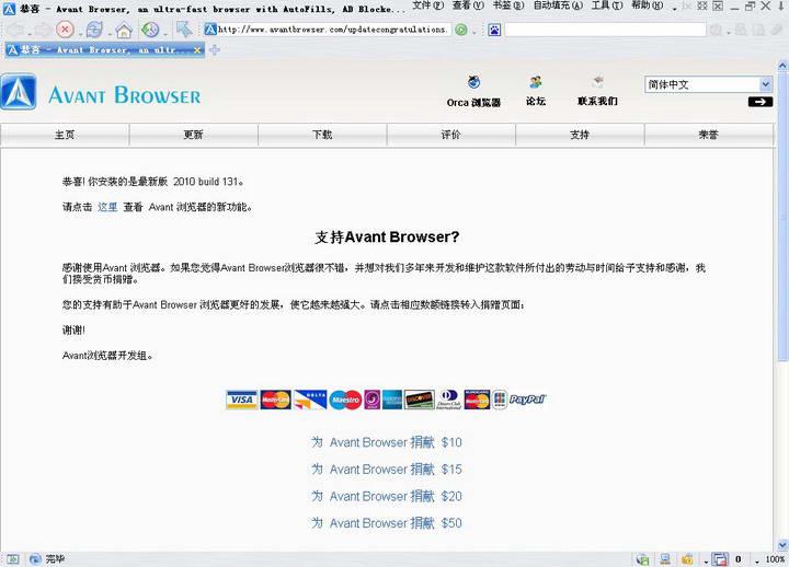 Avant Browser 简体中文版