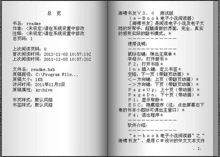 e-book电子书阅读器