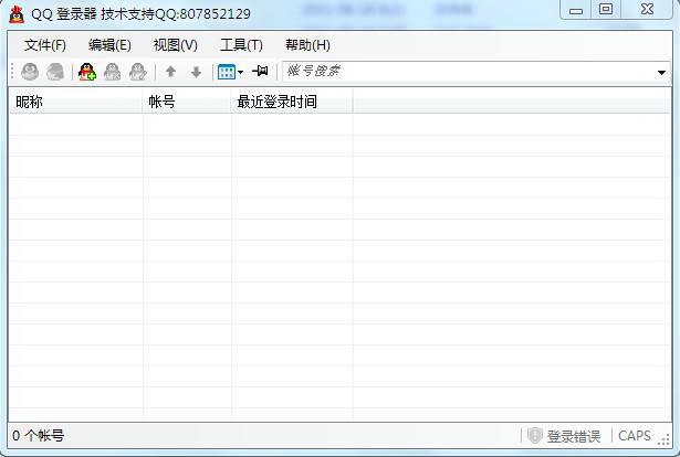 腾讯QQ登陆器