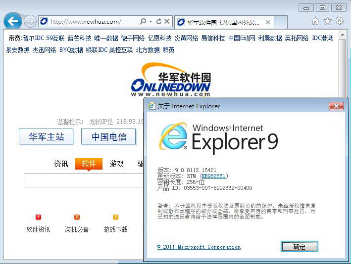 IE9 Internet Explorer 9 for Windows 7 (32-bit)