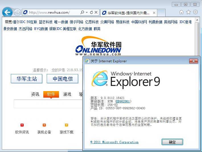 IE9 Internet Explorer 9 for Windows 7 (64-bit)