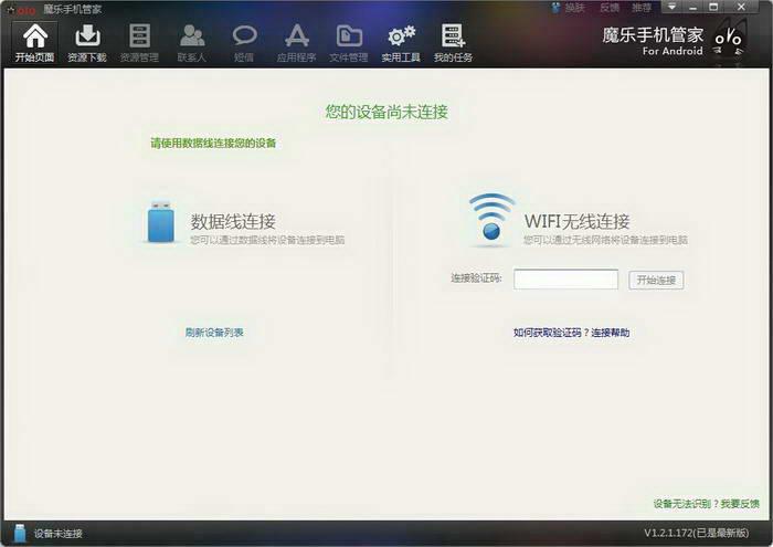 魔乐手机管家 For Android