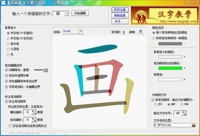 汉画-汉字教学软件